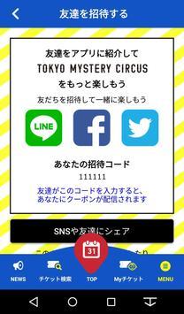 東京ミステリーサーカス公式アプリ screenshot 4