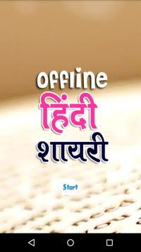 Hindi Shayari Offline poster
