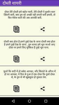 Hindi Shayari Offline apk screenshot