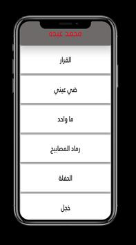 Mohamed abdou new apk screenshot