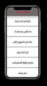 Artist faisal al alawi new apk screenshot