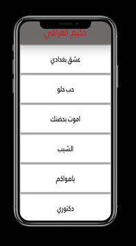 Hakim Al - Iraqi new screenshot 1