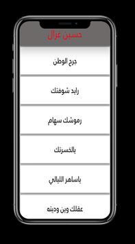 Hussein ghazal new apk screenshot
