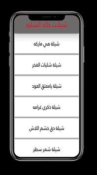 The coolest shilat Khaled shilling his new screenshot 1