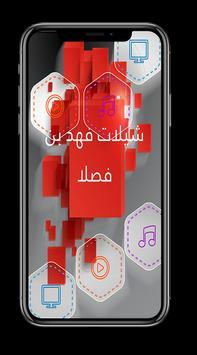 Shilat Fahd bin Fesla new poster