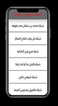 Shilat Fahd bin Fesla new apk screenshot