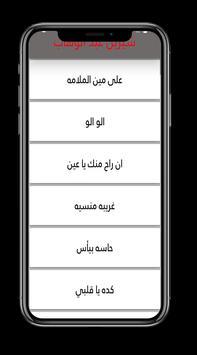 Sherine Abdel wahab new screenshot 1