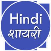All type Hindi Shayari icon