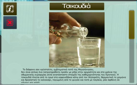 OikoProducts EL screenshot 1