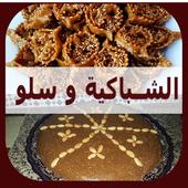 شهيوات رمضان - الشباكية و سلو icon