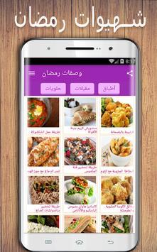شهيوات رمضان - الشباكية و سلو screenshot 1