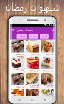 شهيوات رمضان - الشباكية و سلو screenshot 2