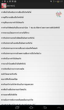 อะไรเอ่ย ? apk screenshot