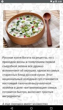 Окрошка рецепты poster