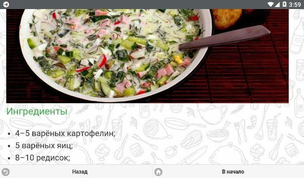 Окрошка рецепты screenshot 1