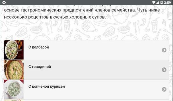 Окрошка рецепты screenshot 2