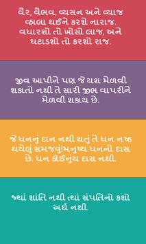 Gujarati Status 2016 apk screenshot