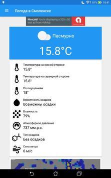 Погода в Смоленске 截图 5