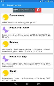 Погода в Смоленске 截图 9
