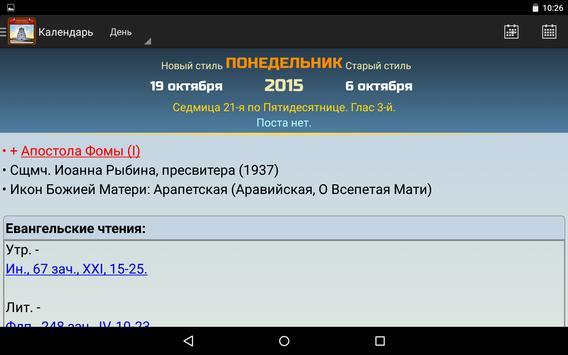 Церковные праздники скачать на андроид. Православный календарь.
