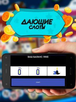 Слоты удачи - игровые автоматы screenshot 1