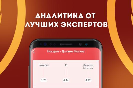 Скачать Олимп Букмекер Для Андроид