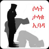 Salah The Great Worship( ሶላት ታላቁ ኢባዳ) icon
