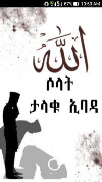 Salah The Great Worship( ሶላት ታላቁ ኢባዳ) poster