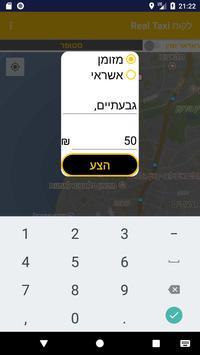 ריל טקסי - Real Taxi לקוח screenshot 3