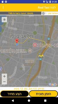 ריל טקסי - Real Taxi לקוח screenshot 6