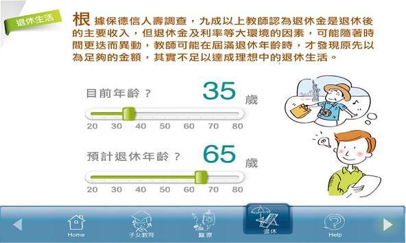 保德信教師樂活方程式 screenshot 3