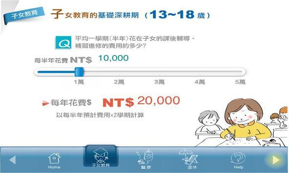 保德信教師樂活方程式 screenshot 2