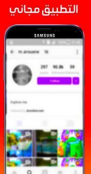 زيادة متابعين على الانستا مجانا screenshot 1