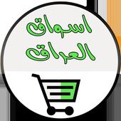 اسواق العراق icon