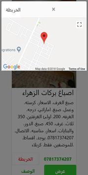 اسواق العراق screenshot 3