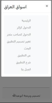 اسواق العراق screenshot 1