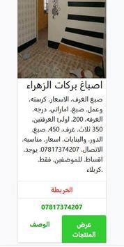 اسواق العراق screenshot 2