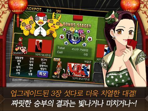 New 광섯다온라인 (섯다 한 판 하실래요?) apk screenshot