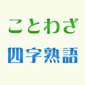 並べ替えクイズ【ことわざ、四字熟語】 icon
