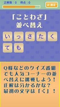 並べ替えクイズ【ことわざ、四字熟語】 poster