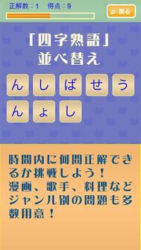 並べ替えクイズ【ことわざ、四字熟語】 apk screenshot