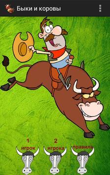 Быки и коровы poster