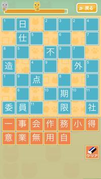 合体漢字ナンクロ7 screenshot 1