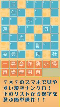 漢字ナンクロ7②&バラバラ四字 poster