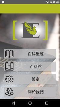 以斯拉百科聖經 poster