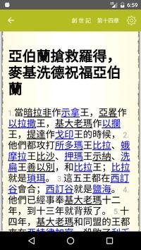 以斯拉百科聖經 apk screenshot