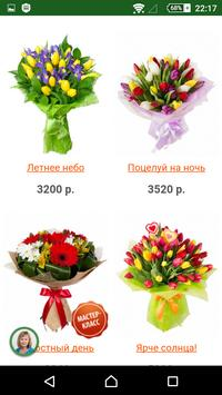 Flower - Flower delivery poster