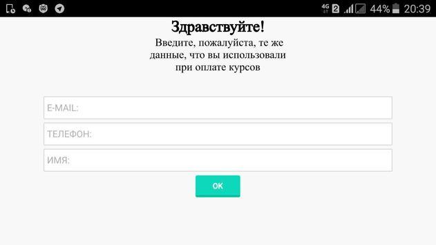 FlySecure apk screenshot