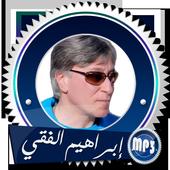 إبراهيم الفقي سلسلة طريق النجاح بدون انترنت icon