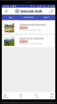 Karnataka Varthe apk screenshot